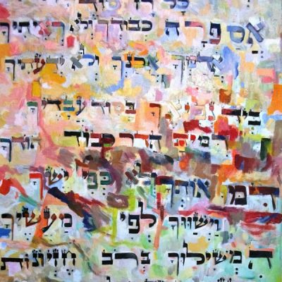 """נפשי חמדה (משיר הכבוד) My Soul Yearns (from The Song of Glory) Oil on canvas ציור שמן תשע""""א 100 x 80 cm."""