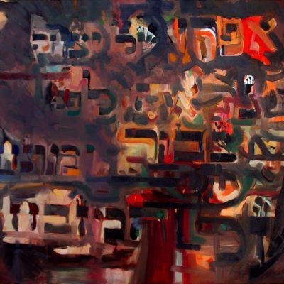 """אפרו של יצחק נראה לפני צבור ומונח על המזבח (מדרש) The ashes of Yitzhak are seen before Me collected and resting on the alter. (Midrash) Oil on canvas ציור שמן תשס""""ט 80 x 100 cm."""