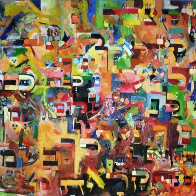 """אין קצבה לשנותיך (מתפילת מוסף של ראש השנה) There is no limit to your years (from Rosh Hashana  Mussaf Prayers) Oil on canvas ציור שמן תש""""ע 90 x 120 cm."""