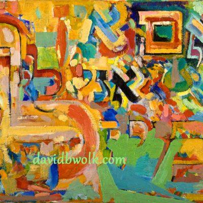 """אם אין אני לי מי לי (אבות, א'; י""""ד) If I am not for myself who will be for me. (Mishna Avos) Oil on canvas ציור שמן תשס""""ז 30 x  40 cm."""