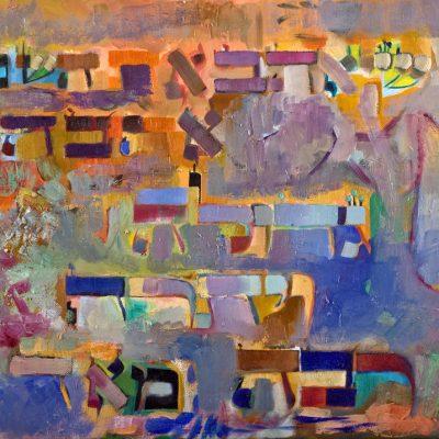 """שיאהב את השם אהבה גדולה ויתרה רבה מאוד (מספר אורחות צדיקים) And you shall love Hashem a great over-abundant and exceeding love. (Sefer: Ways of the Righteous) Oil on canvas ציור שמן תשס""""ז 40 x 50 cm."""