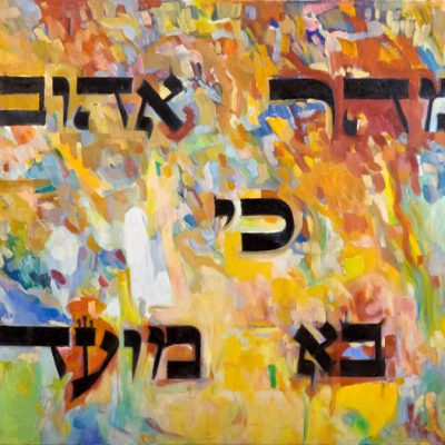 "מהר אהוב כי בא מועד מ""ידיד נפש"" Hasten my beloved for the appointed time has come. (from the song ""Friend of my Soul"") Oil on canvas ציור שמן תשס""ח 45 x 60 cm."