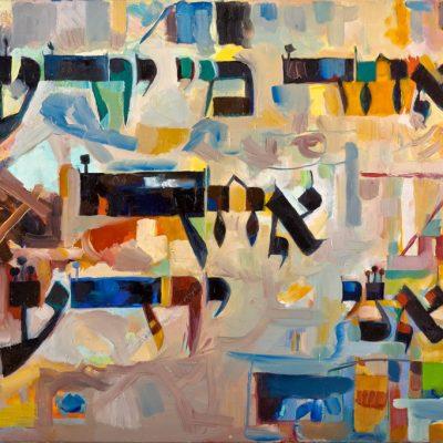 """אחד מי יודע, אחד אני יודע (הגדה של פסח) Who knows One, I know One. (Passover Haggadah) Oil on canvas ציור שמן תשס""""ח 50 x 70 cm."""