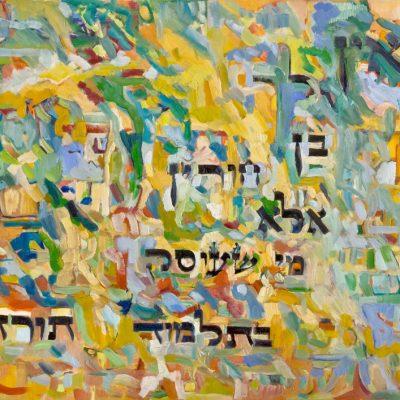 """אין לך בן חורין אלא מי שעוסק בתלמוד תורה (משנה אבות, ו'; ב') You can have no freer man than one who engages in the study of Torah. (Mishnah Avos) Oil on canvas ציור שמן תשס""""ח 45 x 60 cm."""
