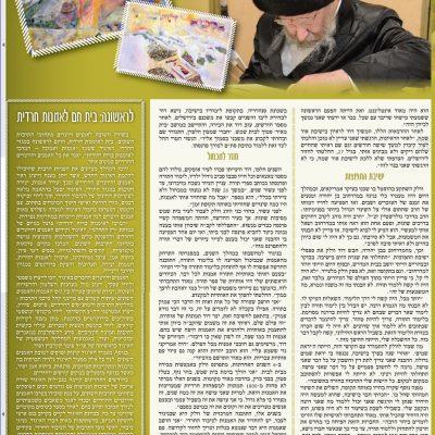 """כל ישראל, מוסף שבת, כ""""ד אלול, תשע""""ז. כתבה: אמן באמנותו, על ידי יעקב אמסלם."""