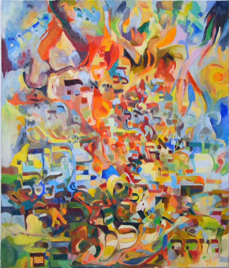 <span lang='en'>More on Kaballah and Art</span>