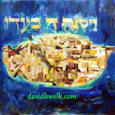 And Hashem closed up [the ark] for him [against the waters] (Bereshit 7:16) 50 x 60 cm 5773.In the private collection of Rav Asher Eliah, Benai Brak, Israel