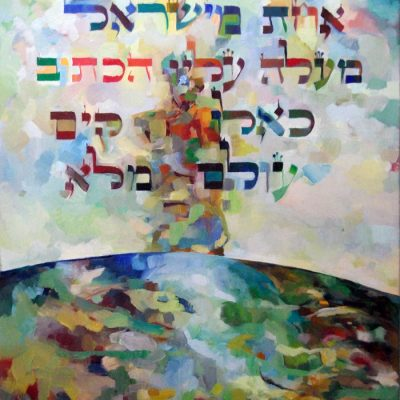 All who sustain one Jewish soul Scripture considers it as if he sustained a whole world (Mishnah Sanhedrin 4,5) Oil on canvas  5775, 50 x 70 cm. commissioned by Reb Chaim Lazar.