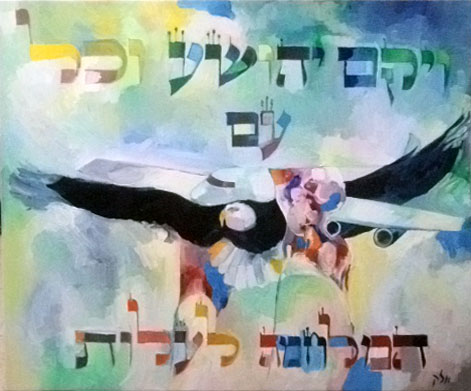 And Y'hoshua arose and all the conquering nation to go up (Y'hoshua 8:3) Oil on canvas 50 x 60 cm. In the private collection of Tehoshua Fass, Ramat Bet Shemesh, Israel.