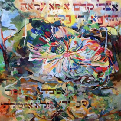 I pray before the strong exalted G-d Who commanded a spider to close off the face of the cave for me (Targum Yonason, Tehilim 57:3) Oil on Canvas 70 x70 cm. In the private collection of Avraham Weiss, Ramat Bet Shemesh, Israel.