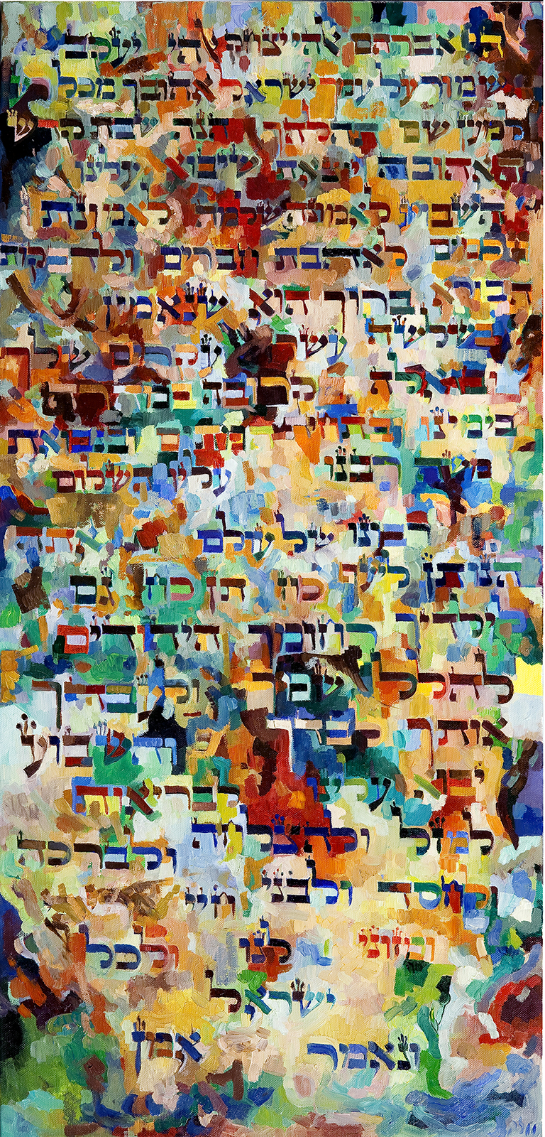 <span lang='en'>Hidush in Torah and Art</span>