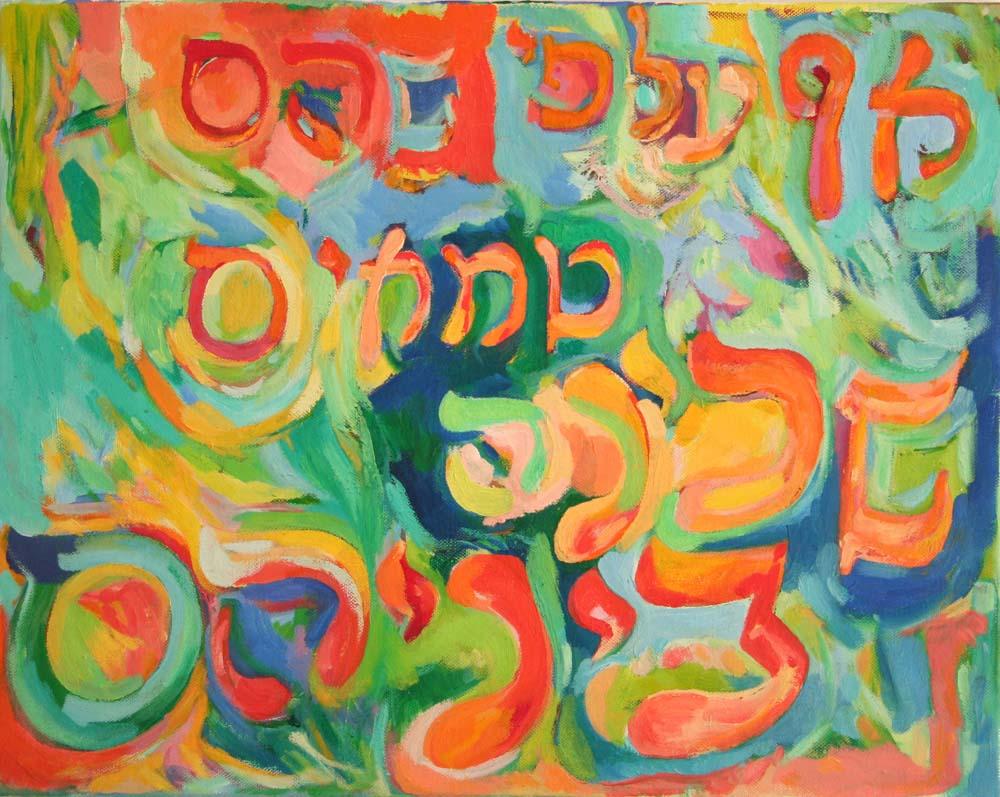 תפילה הגון בקשת רחמים על כלל ישראל