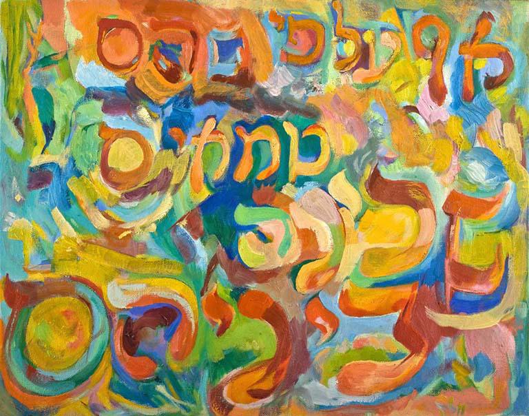 <span lang='en'>תפילה הגון בקשת רחמים על כלל ישראל</span>