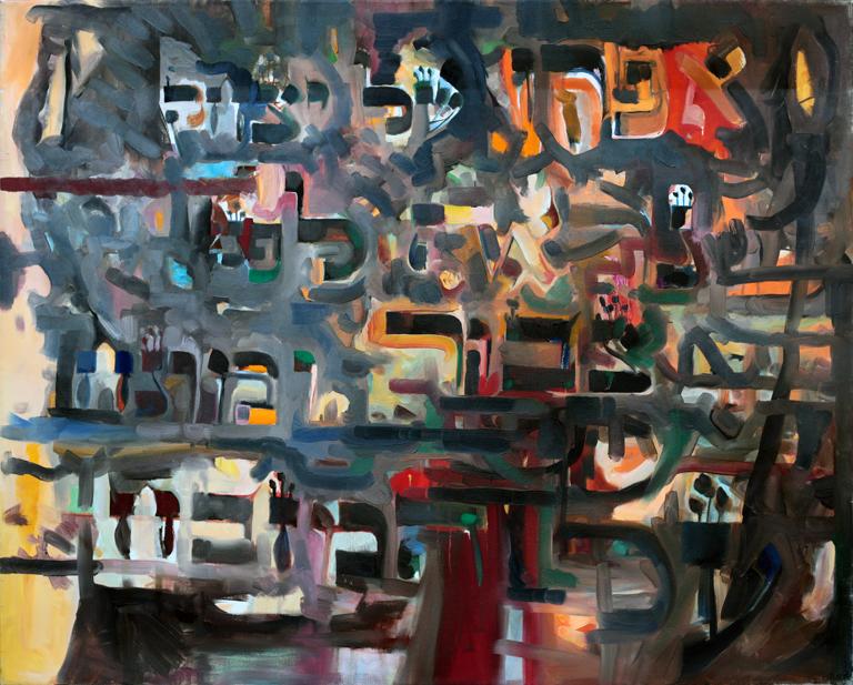 הבוחר עמו ישראל באהבה