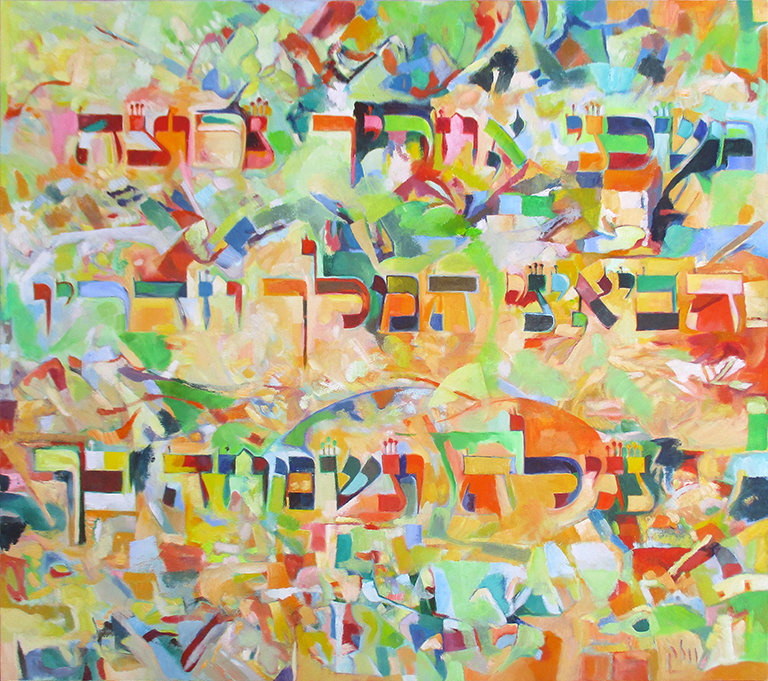 The artworks of David Baruch Wolk